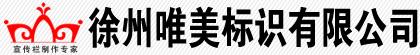日照宣传栏_日照宣传栏厂家